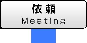 oem_meeting